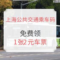 移动端:上海公共交通乘车码免费领!