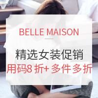 海淘活动:BELLE MAISON 精选女装促销