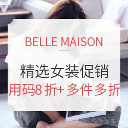 BELLE MAISON 精选女装促销