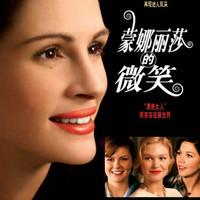 《蒙娜丽莎的微笑》DVD