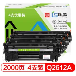 LIanSheng 连盛 LS-Q2612A 12A大容量4支装硒鼓(适用惠普HP 1010 1012 1020plus 1022 M1005 M1319f佳能LBP2900+ MFP)