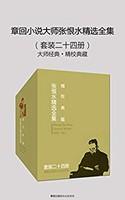 《张恨水精选全集》(套装二十四册)Kindle版