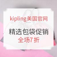 海淘活动:kipling美国官网 精选包袋 全场促销