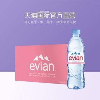 9.9号0点: 法国 Evian依云进口天然矿泉水500ml*24瓶整箱天然水源
