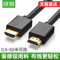 UGREEN 绿联 HD104 2.0版本 HDMI视频线 (直头、12米)