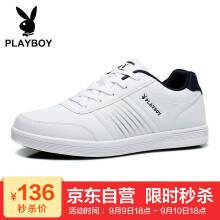 9日18点:花花公子DS65079 男鞋小白鞋百搭轻质板鞋男士运动休闲鞋 白色 41