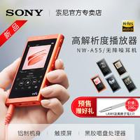 SONY 索尼 NW-A55 音乐播放器 (浅金)