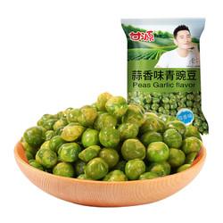 KAM YUEN 甘源蒜香味青豌豆 285g  *14件