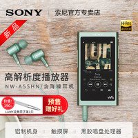 SONY 索尼 NW-A55HN 音乐播放器 (薄荷绿)