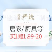 促销活动:网易严选海外工厂制造 居家/洗护/厨具等商品