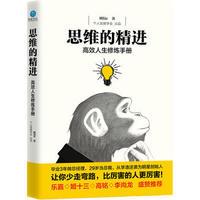 《思维的精进:高效人生修炼手册》