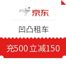 京东PLUS会员 : 凹凸租车优惠券