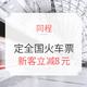 同程旅游 订全国火车票