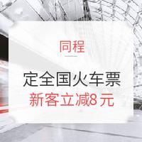 微信专享:同程旅游 订全国火车票