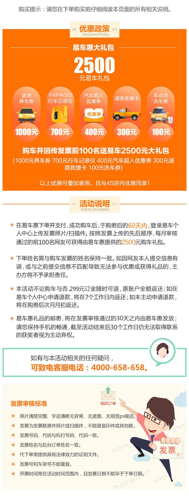 购车必看:广汽传祺 GS8 线上专享优惠 购车送2500元礼包