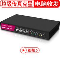 CimFAX 先尚 标准版 A5 网络传真机