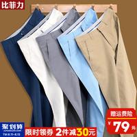 BEVERRY 比菲力 14CAD00007011 男士直筒休闲西裤 (秋季中厚-宝蓝、38)