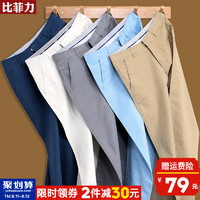 BEVERRY 比菲力 14CAD00007011 男士直筒休闲西裤 (夏季薄款-深灰、33)