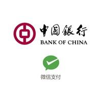 微信端:中国银行 X 微信支付  1分钱参与抽奖