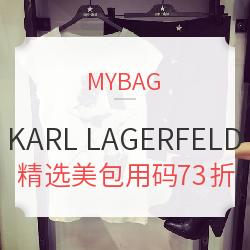 MYBAG 精选KARL LAGERFELD时尚美包 专场促销