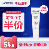 Clearasil 强力速效祛痘膏 25ml