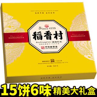 DAOXIANGCUN 稻香村 稻香村 稻香传承 月饼礼盒