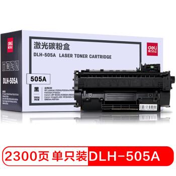 得力(deli)DLH-505A 黑色激光打印机硒鼓 (适用惠普HP P2035/P2035n/P2055/P2055d/dn/x) *2件