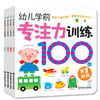 《幼儿学前专注力训练100图》(套装共4册) [0-2岁]
