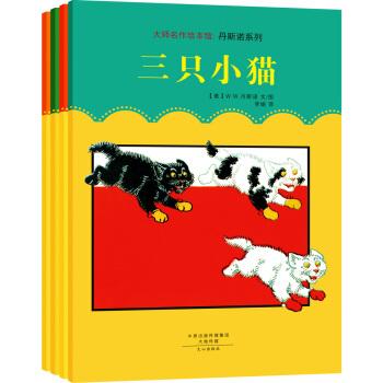 《大师名作绘本馆:丹斯诺系列》(套装全4册) *10件