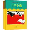 《大师名作绘本馆:丹斯诺系列》(套装全4册)