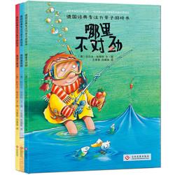 《北斗童书·德国经典专注力亲子游戏书 第一辑》(套装共3册)