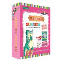 《培生灯塔英语儿童分级读物:提高级第二级》