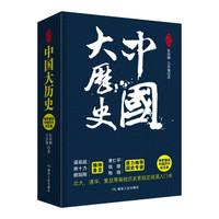 《中国大历史》(全二册)