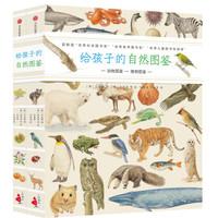 《给孩子的自然图鉴》(套装共2册)