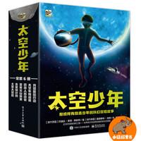 《太空少年》(共6册)