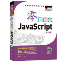 《零基础学JavaScript》