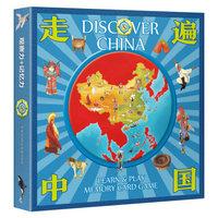 《走遍中国:卡牌记忆游戏》