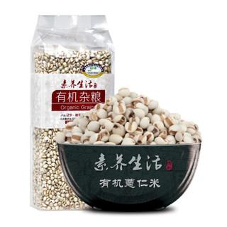 素养生活 有机薏仁米 500g*2件(合17.22元/件)