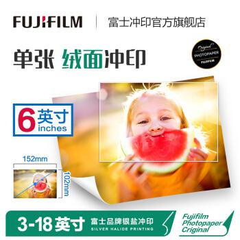 FUJIFILM 富士 2852404 在线冲印 6英寸绒面照片 (晶彩绒面相纸)