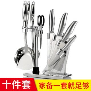 OAK 欧橡 刀具套装 十件套 菜刀 锅铲 勺 磨刀棒 剪刀