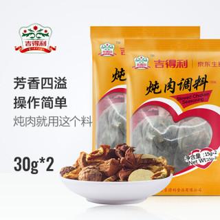 吉得利 炖肉调料 30g*2袋