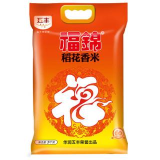 华润 五丰 福锦 稻花香米 5kg