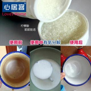 心居客 柠檬酸除垢剂 250g*2瓶