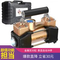 沿途 车载充气泵 汽车打气泵  金属双30缸 预设胎压数显 含工具箱 汽车轮胎用 便携式打气筒 E21金色