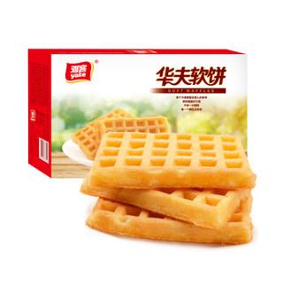 yake 雅客 华夫软饼 880g