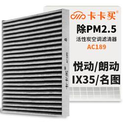 卡卡买 除PM2.5空调滤芯空调滤清器 *2件