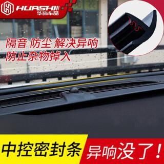 京东PLUS会员 : 华饰 汽车中控仪表台密封条 1.6米