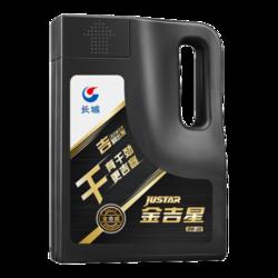 Great Wall 长城 金吉星 SN/GF-5 0W-20 全合成机油 3.5kg