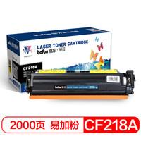 倍方  CF218A 易加粉粉盒 (黑色、通用耗材、超值装/大容量)