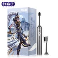 Saky 舒客 G2412 成人充电声波电动牙刷(鹅卵灰) 剑网3定制款